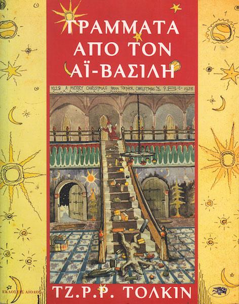 """""""Γράμματα από τον 'Αγιο Βασίλη"""", εκδόσεις """"Αίολος"""""""