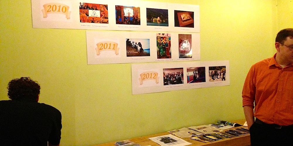 Έκθεση Φωτογραφίας - ...έως το 2012